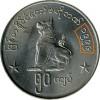 Mince :: Myanmar50 kyats1999