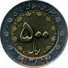 Monēta :: Irāna500 riāli2006