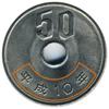 سکه :: ژاپن50 ین1998
