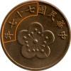 العملة المعدنية :: تايوان½ دولار1988
