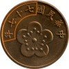Монета :: Тайван½ долар1988