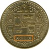 Coin :: Nepal 1 rupee 2005