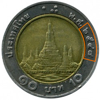 Duit syiling :: Thailand10 baht2005