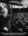 Алексей Аверсъ