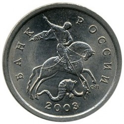 Moneta > 5copechi, 1997-2017 - Russia  - reverse