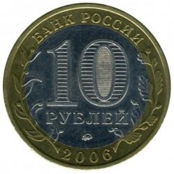 Moneda > 10rublos, 2006 - Rusia  (Belgorod) - obverse