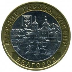 Moneda > 10rublos, 2006 - Rusia  (Belgorod) - reverse