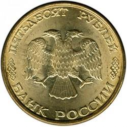Mynt > 50rubler, 1993 - Russland  (Smooth edge, magnetic) - obverse