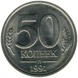 Moneta > 50kapeikų, 1991 - TSRS  (Vyriausybės bankas) - obverse