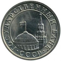 Moneta > 50kapeikų, 1991 - TSRS  (Vyriausybės bankas) - reverse