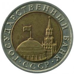 Moneda > 10rublos, 1991-1992 - URSS  - obverse