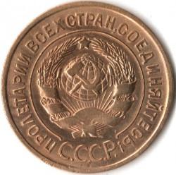 Монета > 3копейки, 1928 - СССР  - obverse