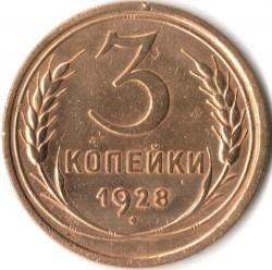 Монета > 3копейки, 1928 - СССР  - reverse