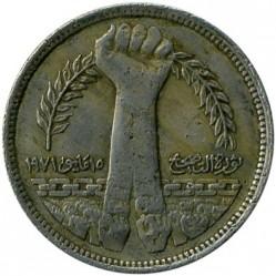 Монета > 5піастрів, 1980 - Єгипет  (Коригуюча революція Садата, 15 мая 1971) - obverse