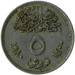 Монета > 5піастрів, 1980 - Єгипет  (Коригуюча революція Садата, 15 мая 1971) - reverse