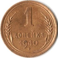 錢幣 > 1戈比, 1937-1946 - 蘇聯  - reverse