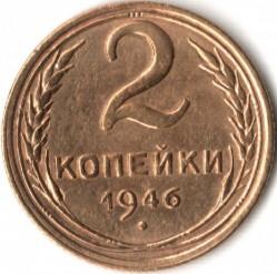 Νόμισμα > 2Κοπέκ(καπίκια), 1937-1946 - Σοβιετική Ένωση  - reverse