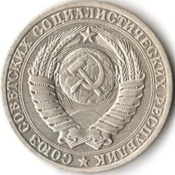 Moneda > 1rublo, 1964-1991 - URSS  - obverse