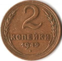 錢幣 > 2戈比, 1948-1956 - 蘇聯  - reverse