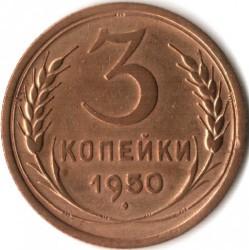 Νόμισμα > 3Κοπέκ(καπίκια), 1950 - Σοβιετική Ένωση  - reverse
