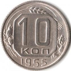 Monēta > 10kapeiku, 1955 - PSRS  - reverse