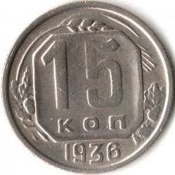 Νόμισμα > 15Κοπέκ(Καπίκια), 1935-1936 - Σοβιετική Ένωση  - reverse