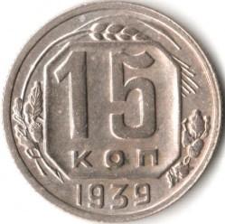 Mynt > 15kopeks, 1937-1946 - Sovjetunionen  - reverse