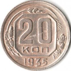 Mynt > 20kopeks, 1935-1936 - Sovjetunionen  - reverse