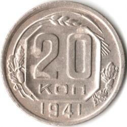 Монета > 20копеек, 1941 - СССР  - reverse
