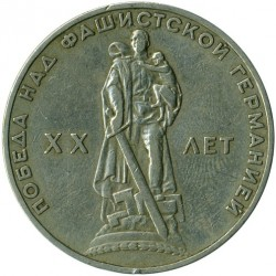 Coin > 1ruble, 1965 - USSR  (20th Anniversary of World War II) - obverse