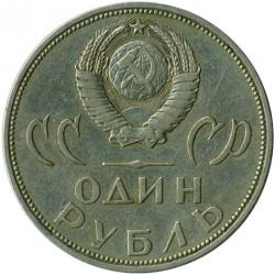 Monedă > 1rublă, 1965 - URSS  (20th Anniversary of World War II) - obverse