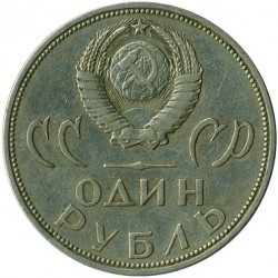 Coin > 1ruble, 1965 - USSR  (20th Anniversary of World War II) - reverse