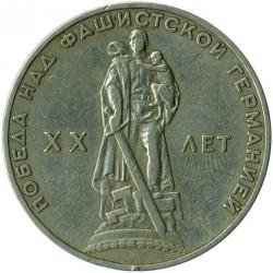 Pièce > 1rouble, 1965 - URSS  (20ème Anniversaire de la Seconde Guerre mondiale) - reverse