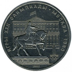 Monedă > 1rublă, 1980 - URSS  (XXII summer Olympic Games, Moscow 1980 - Yury Dolgoruky Monument) - obverse