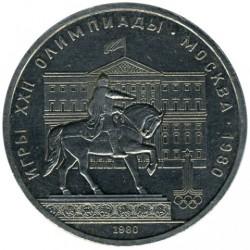 Monedă > 1rublă, 1980 - URSS  (XXII summer Olympic Games, Moscow 1980 - Yury Dolgoruky Monument) - reverse