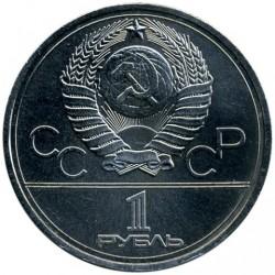 Moneda > 1rublo, 1978 - URSS  (XXII Juegos Olímpicos de Verano, Moscú 1980 - Kremlin) - obverse