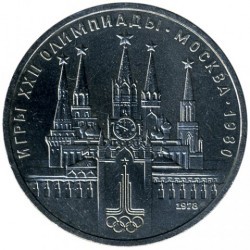 Monedă > 1rublă, 1978 - URSS  (XXII summer Olympic Games, Moscow 1980 - Kremlin) - obverse