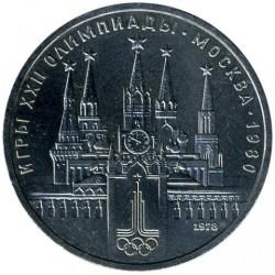 Monedă > 1rublă, 1978 - URSS  (XXII summer Olympic Games, Moscow 1980 - Kremlin) - reverse