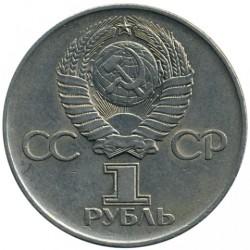 Moneda > 1rublo, 1975 - URSS  (30 aniversario de la Segunda Guerra Mundial) - obverse