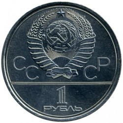 Mynt > 1ruble, 1980 - Sovjetunionen  (XXII summer Olympic Games, Moscow 1980 - Olympic Flame) - reverse