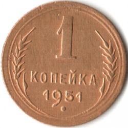 Moneta > 1kapeika, 1951 - TSRS  - reverse