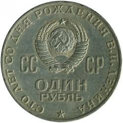 Moneda > 1rublo, 1970 - URSS  (100 aniversario del nacimiento de Vladímir Lenin) - obverse