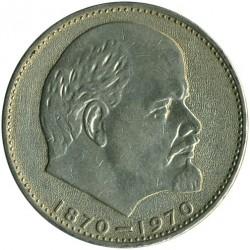 Moneda > 1rublo, 1970 - URSS  (100 aniversario del nacimiento de Vladímir Lenin) - reverse