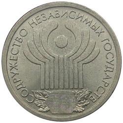 Moneda > 1rublo, 2001 - Rusia  (10 aniversario de la Comunidad de Estados Independientes) - reverse