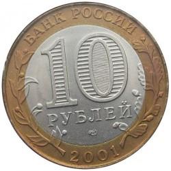 Moneda > 10rublos, 2001 - Rusia  (40th Anniversary - Space flight of Yu. A. Gagarin) - obverse