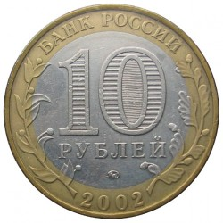 Moneda > 10rublos, 2002 - Rusia  (Armed Forces of the Russian Federation) - obverse