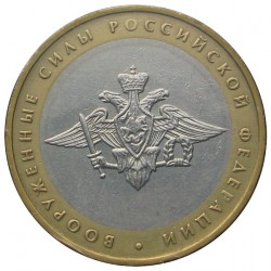 Moneda > 10rublos, 2002 - Rusia  (Armed Forces of the Russian Federation) - reverse