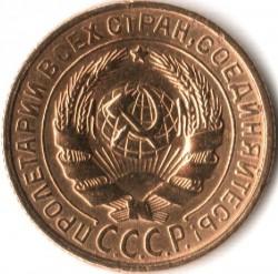 Νόμισμα > 2Κοπέκ(καπίκια), 1926-1935 - Σοβιετική Ένωση  - obverse