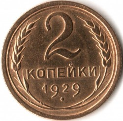 Coin > 2kopeks, 1926-1935 - USSR  - reverse