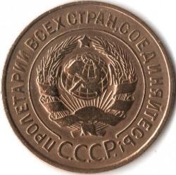 Монета > 3копейки, 1933 - СССР  - obverse